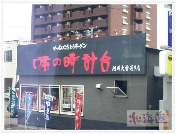 有名的拉麵店