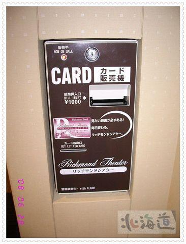 電視卡販賣機
