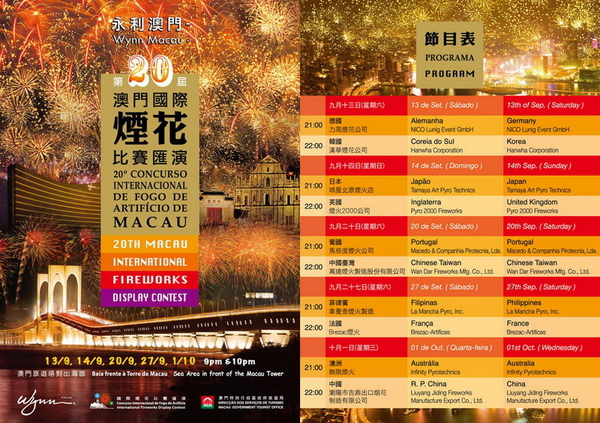 Macau_polarlulu_63.jpg