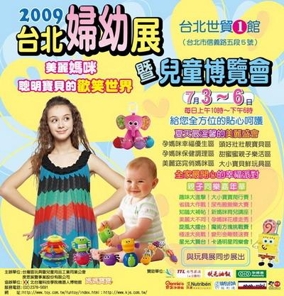 2009台北玩具婦幼用品大展暨兒童博覽會