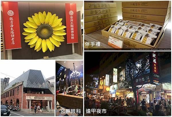 台中名景名店