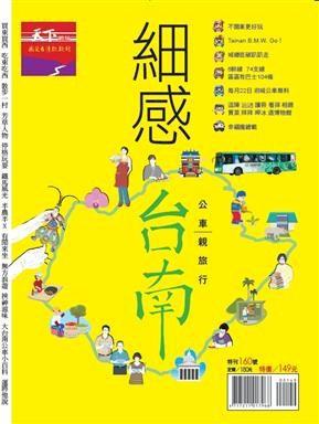 細感台南特刊