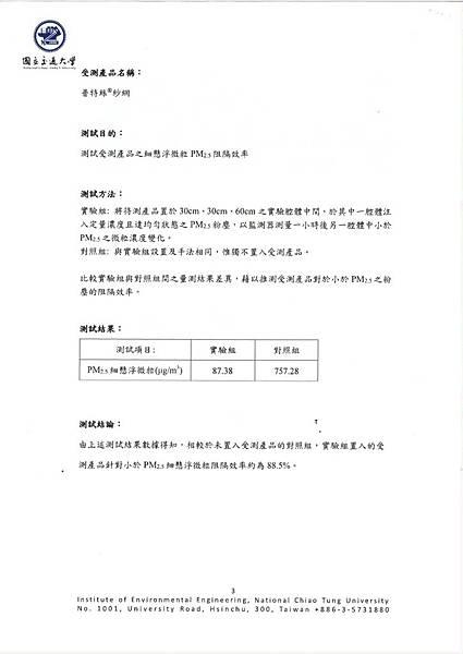 交大環工所PM2.5.jpg