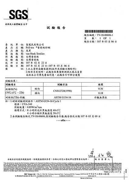 Poll-tex普特絲防霾紗窗通過台灣SGS耐候性及收縮性測試
