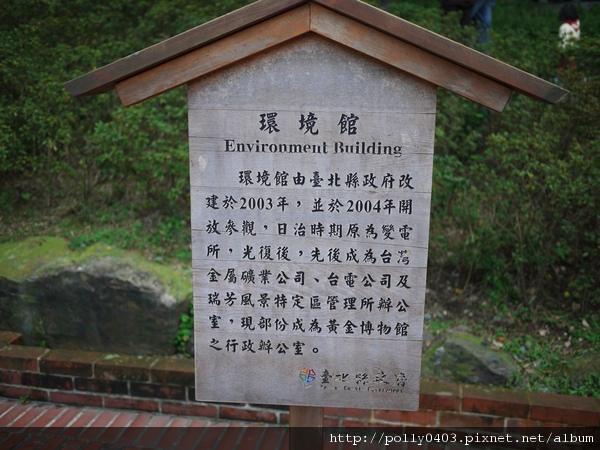 20101126黃金博物園區029.jpg