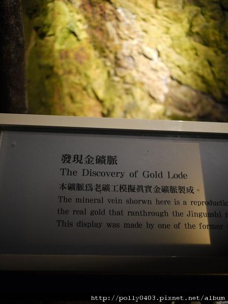 20101126黃金博物園區本山五坑016.jpg