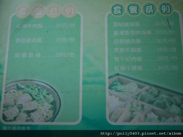 新集美號menu