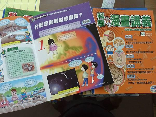 科學漫畫講義2-120集