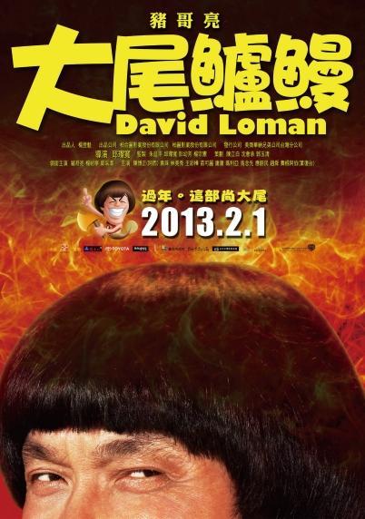 David_Loman_2013
