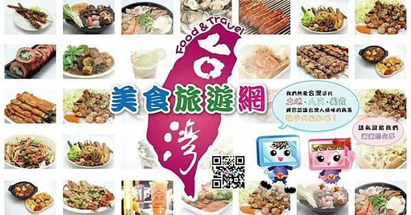 TVSOEZ台灣美食旅遊網