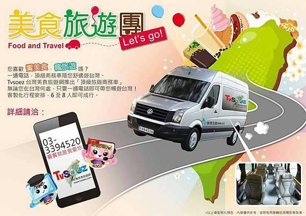 TVSOEZ台灣美食旅遊團