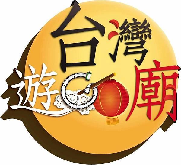台灣遊GO廟-1