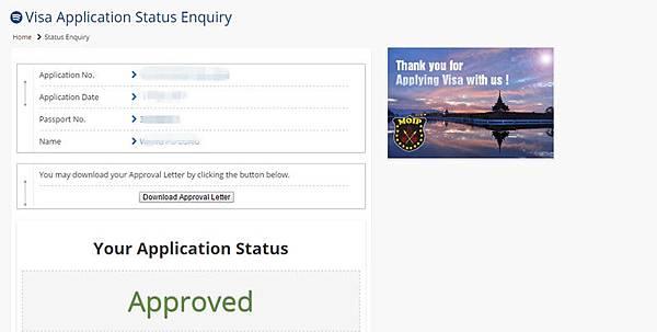 如何申請緬甸電子簽證或送昂齊旅行社辦理簽證 미얀마 여행 준비 Myanmar