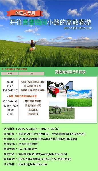 3468025_8598_popup_gochang_cn