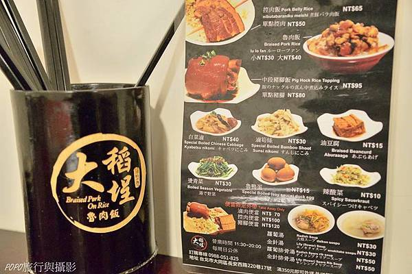 大稻埕魯肉飯7