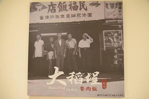 大稻埕魯肉飯9