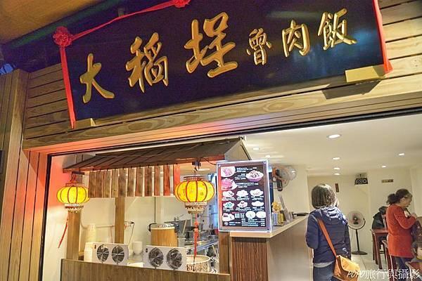 大稻埕魯肉飯17
