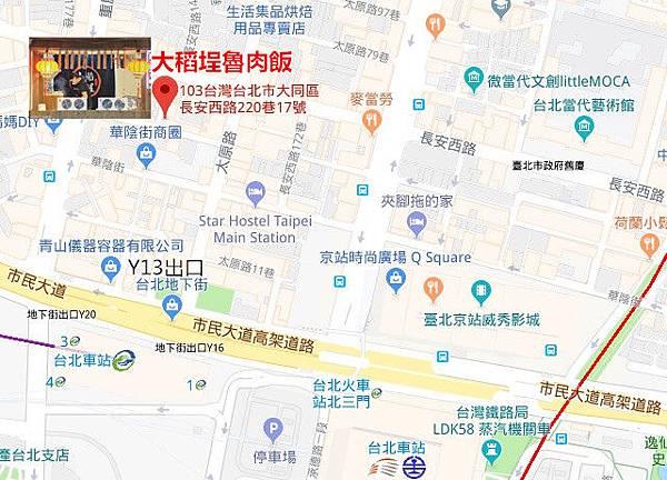大稻埕魯肉飯地圖
