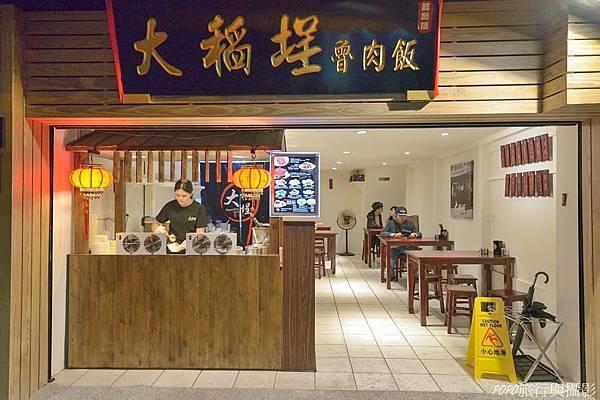 大稻埕魯肉飯3