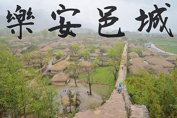 全羅南道順天市樂安邑城民俗村 走進朝鮮時代的活古蹟