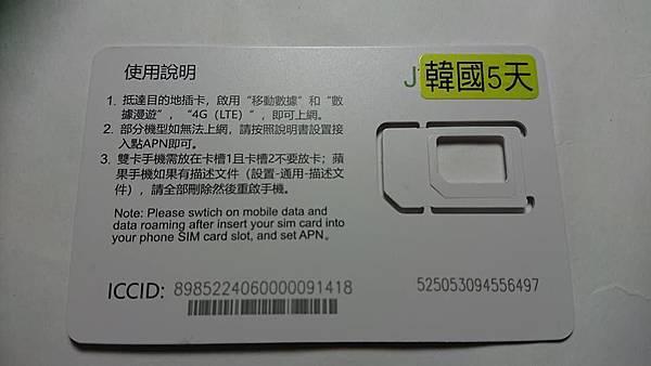 韓國網路上網網卡推薦