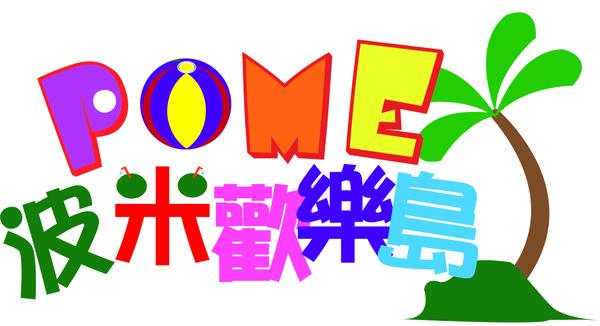 波米歡樂島Logo