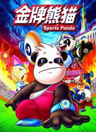 金牌熊貓.jpg