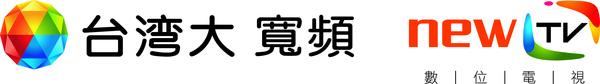 台灣大寬頻 newtv.jpg