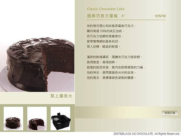 經典巧克力蛋糕1.bmp