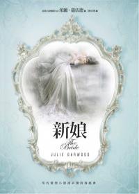 《新娘》茱麗˙嘉伍德