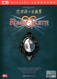 《羅密歐與茱麗葉之愛恨纏綿》