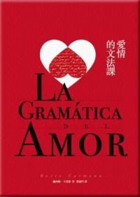 《愛情的文法課》蘿西歐.卡莫那