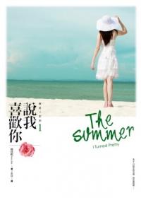 《戀夏三部曲之1:說我喜歡你》韓珍妮