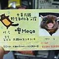 MEGA的身分證!!哈