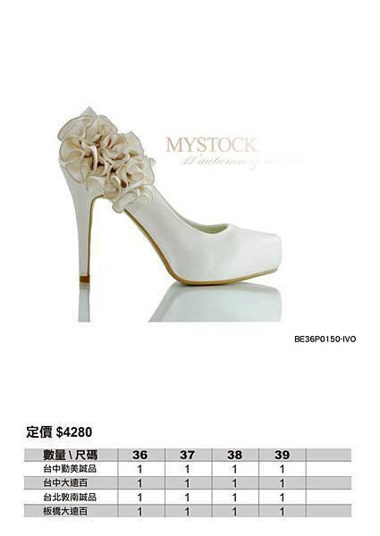 mystock 婚鞋1-1