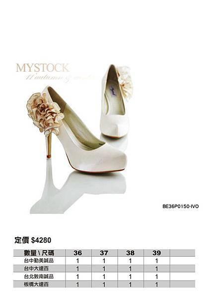 mystock 婚鞋1-2