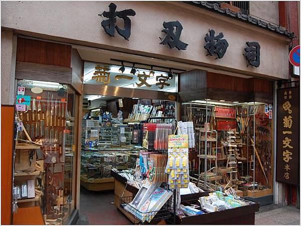 菊一文字【中京区(河原町・先斗町)・老舗