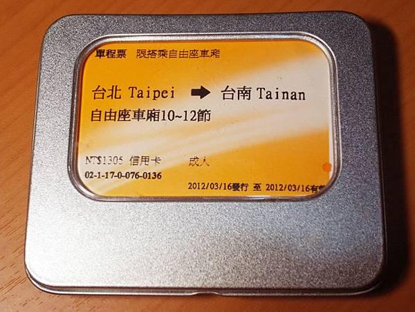 裝車票的小鐵盒