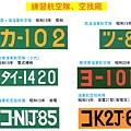 03-日本海軍戰鬪機的機體番號見本