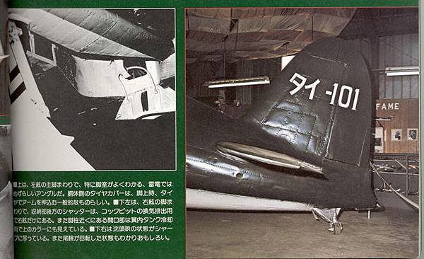 02-雷電改二一型(J2M3)機尾番號