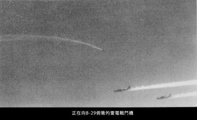 09-正在向B-29俯衝的雷電戰鬥機