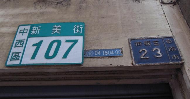新美街與三義街的交替