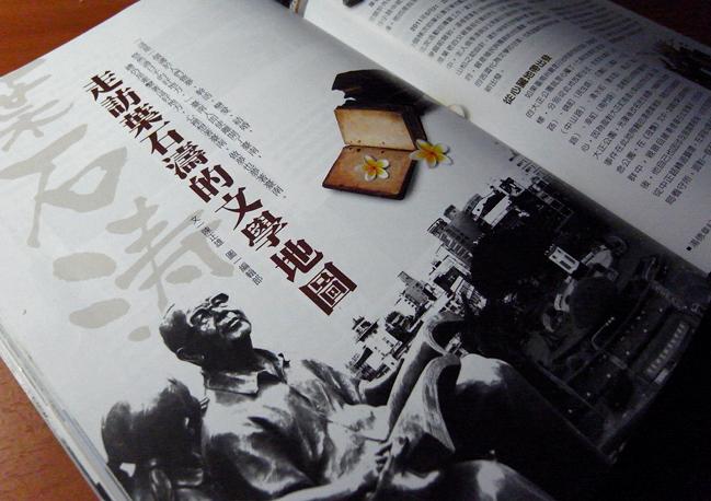 悠活臺南創刊號介紹葉石濤專文