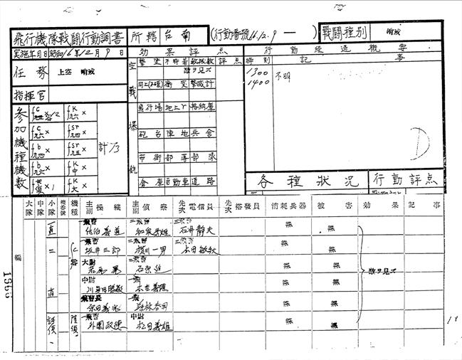 台南空行動調書12-9(649)