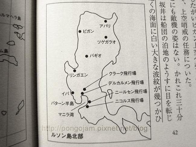 呂宋島北部軍用機場