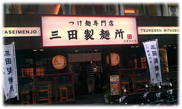 三田製麵所-01.jpg