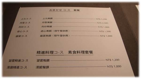 三井料理美術館-04