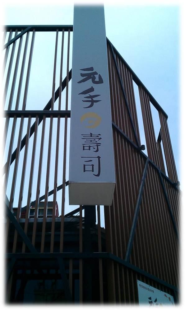 元手壽司-05.jpg