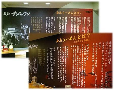 長浜拉麵-04.jpg