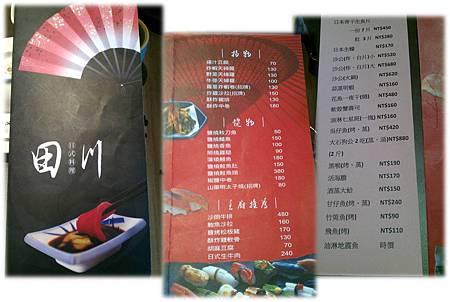 田川日式料理-01-03.jpg